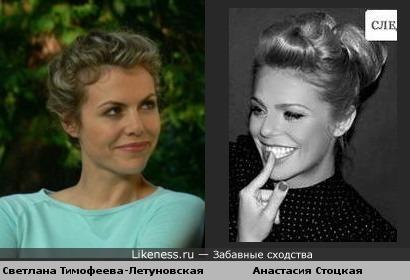 Светлана Тимофеева-Летуновская похожа на Анастасию Стоцкую