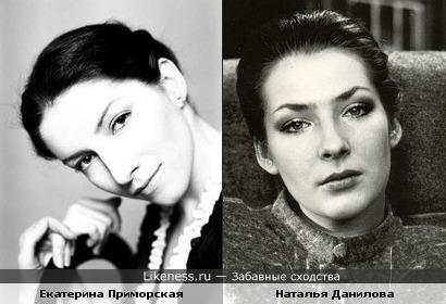 Екатерина Приморская и Наталья Данилова