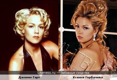 Дженни Гарт похожа на Ксению Горбачеву