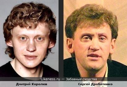 Дмитрий Королев похож на Сергея Дроботенко