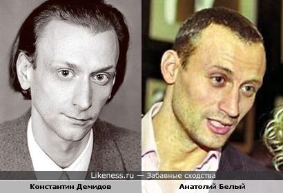 Константин Демидов похож на Анатолия Белого