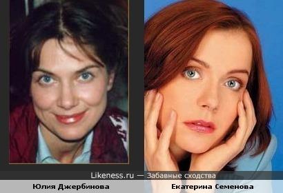 Юлия Джербинова похожа на Екатерину Семенову