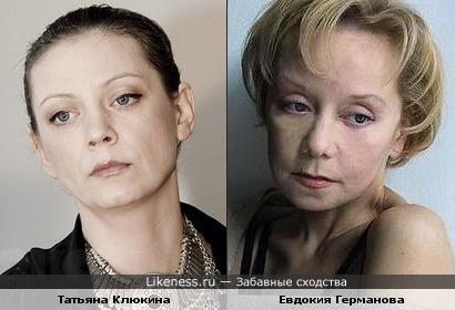 Татьяна Клюкина похожа на Евдокию Германову