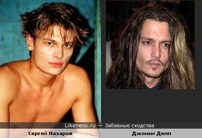Сергей Назаров похож на Джонни Деппа