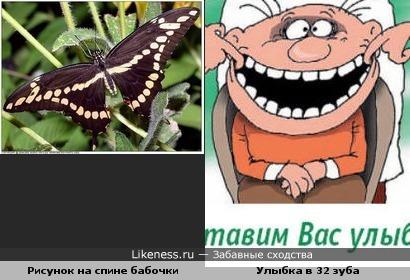 Улыбнитесь! Или о чем говорят бабочки...