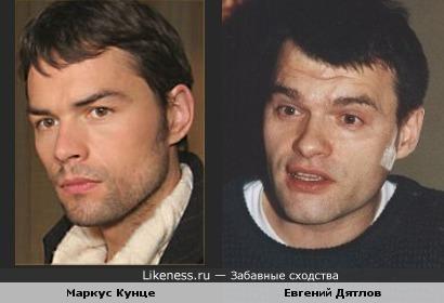 Маркус Кунце похож на Евгения Дятлова