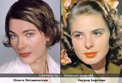 Олеся Поташинская похожа на Ингрид Бергман