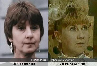 Ирина Соколова похожа на Людмилу Аринину