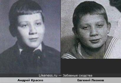 Андрей Краско и Евгений Леонов в детстве были похожи