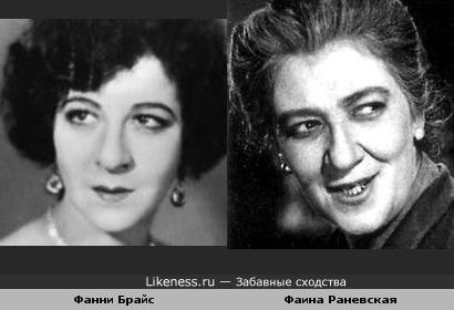 Фанни Брайс похожа на Фаину Раневскую
