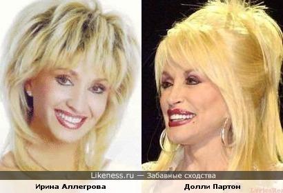 Ирина Аллегрова похожа на Долли Партон