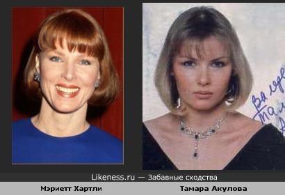 Мэриетт Хартли похожа на Тамару Акулову