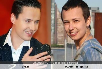 Витас похожа на Юлию Чичерину