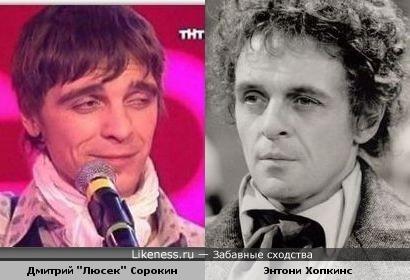 "Дмитрий ""Люсек"" Сорокин похож на Энтони Хопкинса"