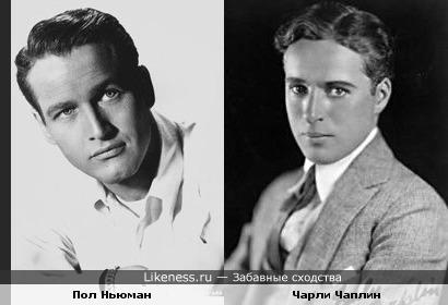 Пол Ньюман и Чарли Чаплин