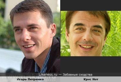 Игорь Петренко и Крис Нот