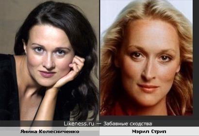 Янина Колесниченко, хоть и брюнетка, напоминает Мэрил Стрип