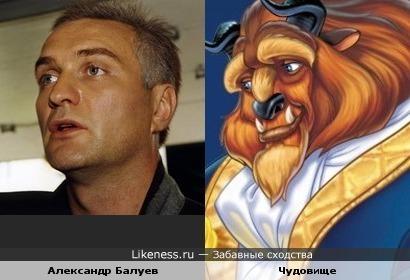 "Александр Балуев похож на персонаж м/ф ""Красавица и Чудовище"""