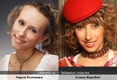 Мария Болтнева похожа на Елену Воробей