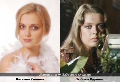 Наталья Сычева похожа на Любовь Руденко