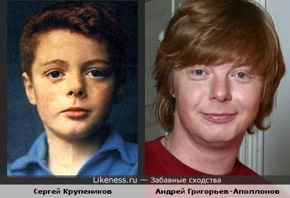 Сергей Крупеников похож на Андрея Григорьева-Аполлонова