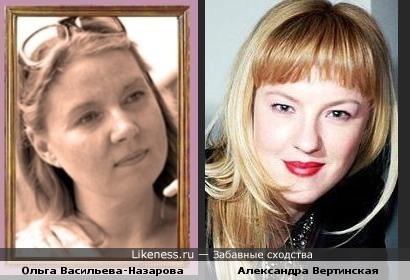 Ольга Васильева-Назарова и Александра Вертинская похожи