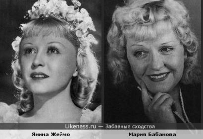 Янина Жеймо похожа на Марию Бабанову