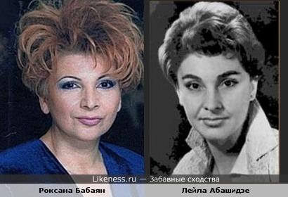 Роксана Бабаян похожа на Лейлу Абашидзе