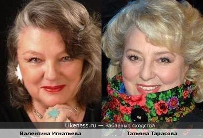 Валентина Игнатьева похожа на Татьяну Тарасову