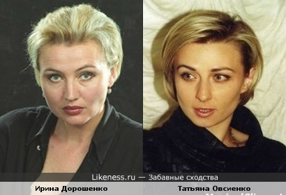 Ирина Дорошенко похожа на Татьяну Овсиенко