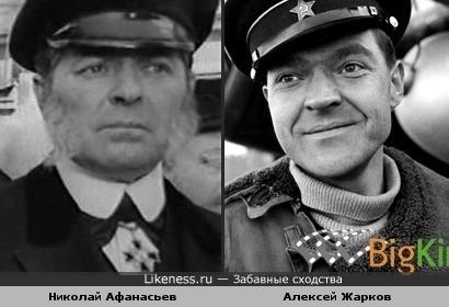 Николай Афанасьев и Алексей Жарков похожи