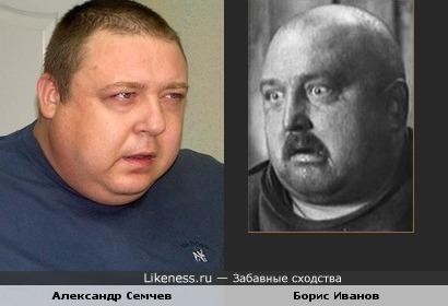 Александр Семчев похож на Бориса Иванова