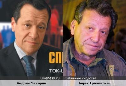 Андрей Макаров похож на Бориса Грачевского