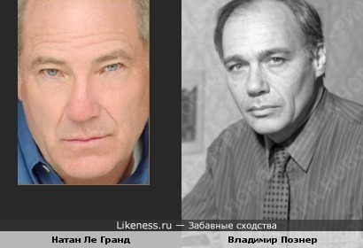 Натан Ле Гранд похож на Владимира Познера