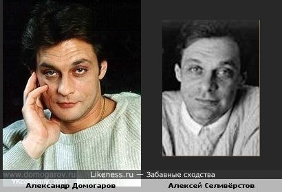 Александр Домогаров похож на Алексея Селивёрстова