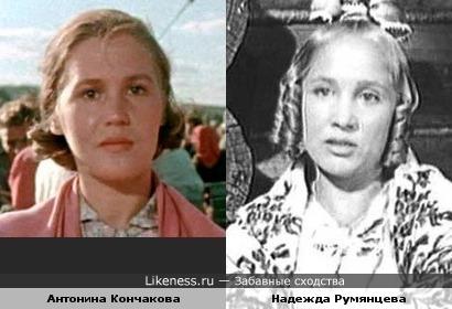 Антонина Кончакова похожа на Надежду Румянцеву