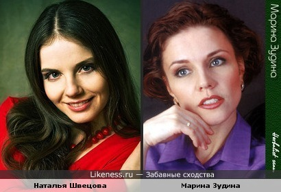 Наталья Швецова похожа на Марину Зудину