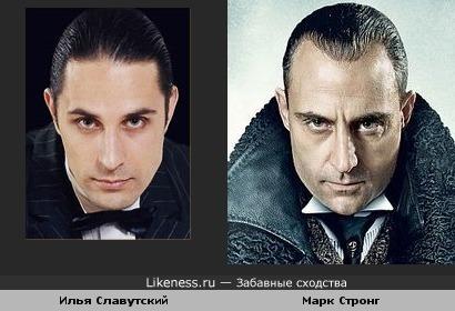 Илья Славутский и Марк Стронг