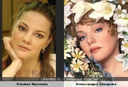 Ульяна Фролова похожа на Александру Захарову