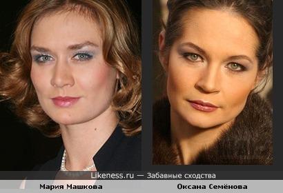 Мария Машкова похожа на Оксану Семёнову
