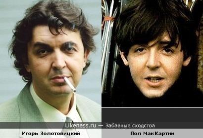 Игорь Золотовицкий похож на Пола МакКартни