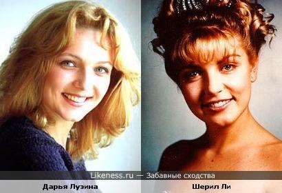 Дарья Лузина похожа на Шерил Ли