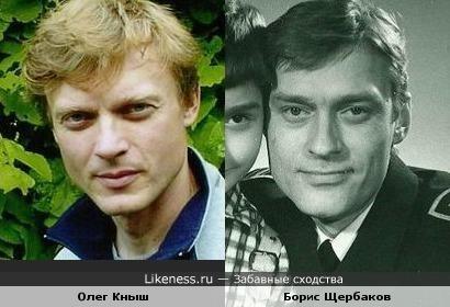 Олег Кныш похож на Бориса Щербакова