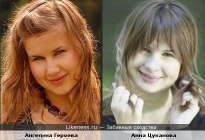 Ангелина Героева и Анна Цуканова
