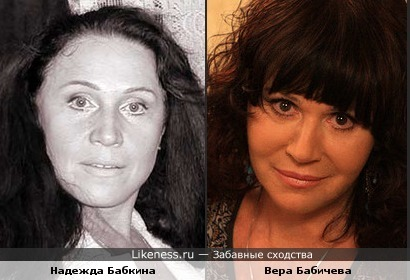 Надежда Бабкина и Вера Бабичева
