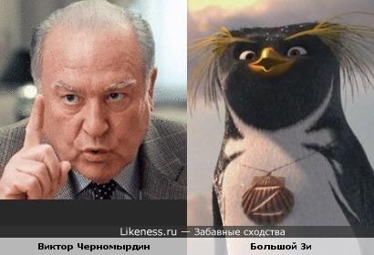"""Виктор Черномырдин похож на Большого Зи из м/ф """"Лови волну"""""""