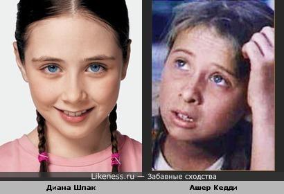 Диана Шпак похожа на юную Ашер Кедди