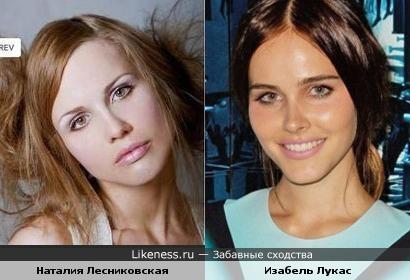 Наталия Лесниковская и Изабель Лукас похожи