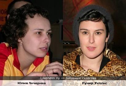 Юлия Чичерина и Румер Уиллис
