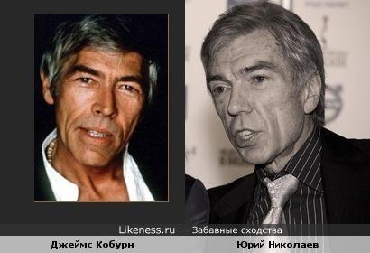 Джеймс Кобурн и Юрий Николаев